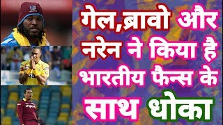 IND vs WI - Chris Gayle,Dwayne Bravo and Sunil Narine Cheated …