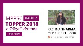 MPPSC 2018 | Rank 2 Rachna Sharma | Hindi Medium | How to crack MPPSC With Self Study