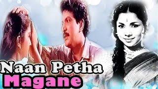 Naan Petha Magane | Full Tamil Movie | Nizhalgal Ravi, Urvasi