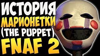 История Марионетки The Puppet FNAF 2
