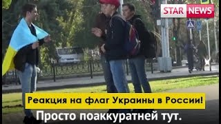 Реакция на флаг Украины в России! Россия 2017