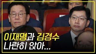 김대중 전 대통령 서거 9주기 참석한 이재명과 김경수  / 연합뉴스 (Yonhapnews)
