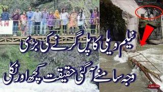 Neelum Valley Bridge Girne Ki Bari Waja Samne Aa Gaye | Neelum Valley Bridge Ki Haqeeqat Janiye