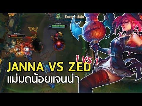 LOL - Bewitching Janna แม่มดสุด Kawaii และการ 1-1 ZED โคตรเดือด!