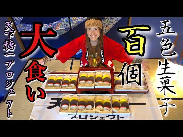 石川県「五色生菓子」100個の大食いチャレンジ!@天下糖一プロジェクト