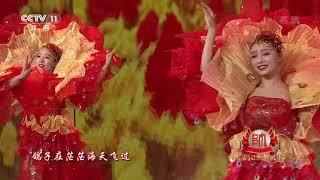 [梨园闯关我挂帅]开场歌舞《今天是你的生日》 演唱:崔艺宝| CCTV戏曲