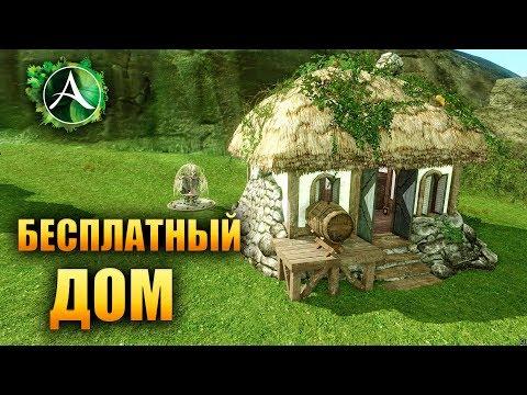 ArcheAge - БЕСПЛАТНЫЙ ДОМ!