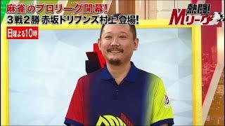 【熱闘!Mリーグハイライト】今絶好調の赤坂ドリブンズ村上淳がスタジオ登場!