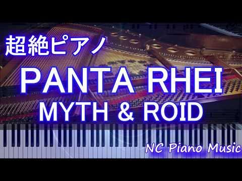 【超絶ピアノ】PANTA RHEI / MYTH & ROID 『異世界チート魔術師 OP』【フル Full】