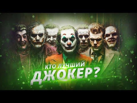 ДЖОКЕР 2019: ХОАКИН ФЕНИКС ЛУЧШИЙ?