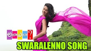 ala-ela-movie-full-songs-swaralenno-song-telugu-movie