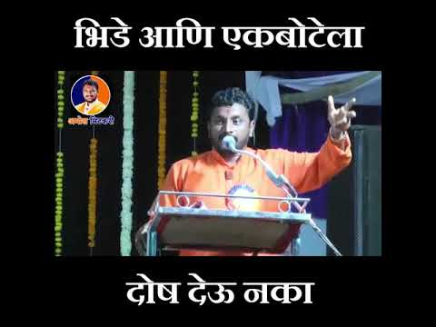 Download Amol Mitkari Bhashan on Bhide guruji ekbote | Whatsapp Video #2