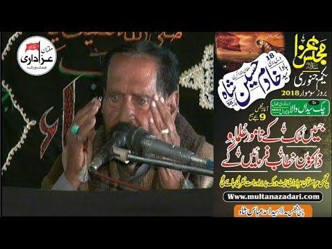 Zakir Maqbool Hussain Dhakoo   Majlis 1 Jan 2018   Yadgar Masiab  