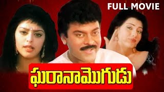 Gharana Mogudu Full Length Telugu Movie || DVD Rip..