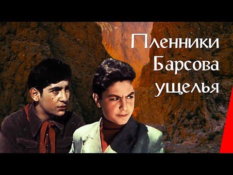 ПЛЕННИКИ БАРСОВА УЩЕЛЬЯ (1956) приключения