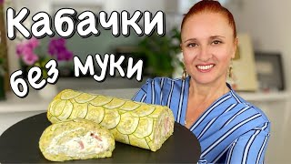 БЕЗ МУКИ Вкуснейший РУЛЕТ ИЗ КАБАЧКОВ с сыром и творожной начинкой Люда Изи Кук кабачки закуска