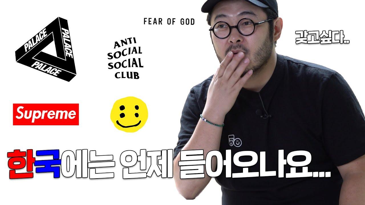정식발매도 안됐는데 한국에서 난리난 브랜드들 모아보기! -스트릿편-