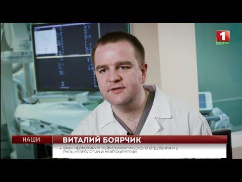Нейрохирург Виталий Боярчик. НАШИ врачи