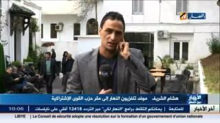 هشام شريف.. شخصيات من أرجاء الوطن قادمة لتقديم التعازي في مقر حزب القوى الإشتراكية