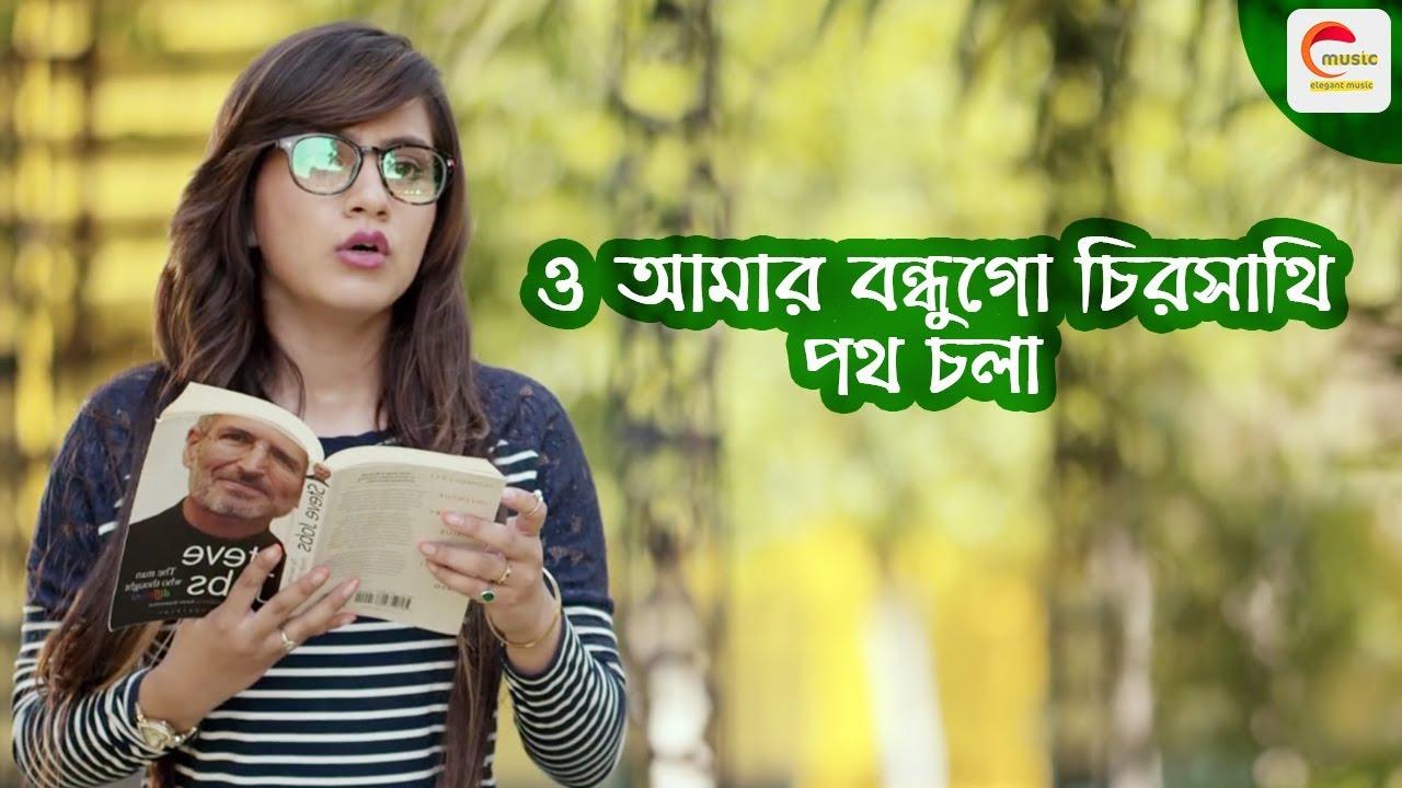 O Amar Bondhu Go Chiro Sathi Poth Chola ও আমার বন্ধু গো ...