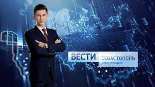Вести Севастополь События недели 1 08 2021