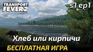 Прохождение Transport Fever 2 - Еда или Кирпичи.  Свободная игра 1.