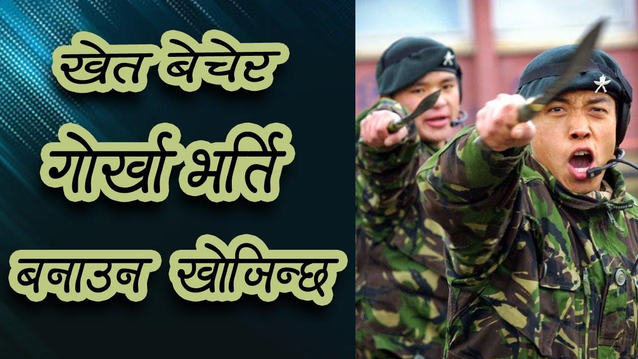 खेत बेचेर गोर्खा भर्ति आर्मी  बनाउन खोजिन्छ ! भर्ति पर्दा पछाडिको सत्य कथा। Salute Gorkha Pokhara