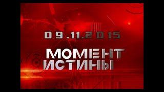 «11 сентября» — Момент Истины [09.11.2015](, 2015-11-10T12:51:21.000Z)