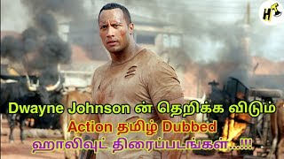 5+5 Best Dwayne Johnson Action Movies | Tamil Dubbed | Tamil - Hollywood Tamizha