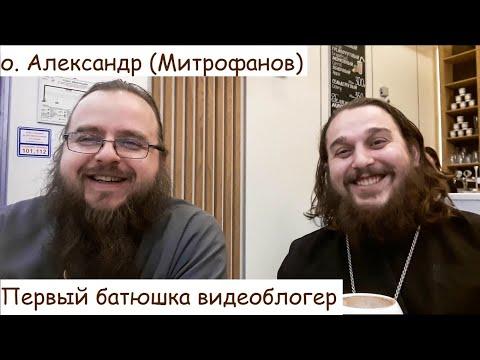 О. Александр (Митрофанов) первый батюшка видеоблогер