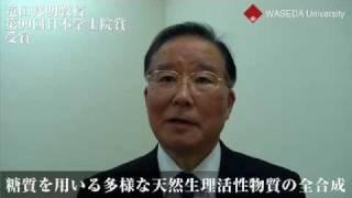 竜田邦明教授 第99回日本学士院賞受賞インタビュー