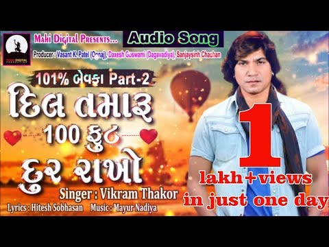 Dil tamaru 100 foot dur rakho | Vikram thakor | 101 Taka Bewafa part 2 |gujarati super hit song 2018