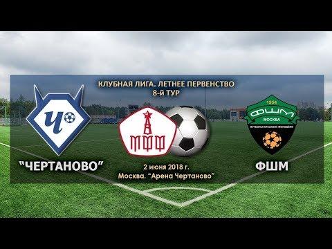 """""""Чертаново""""-2003 - ФШМ-2003"""