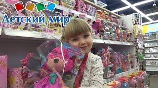VLOG поход в магазин Детский Мир за подарком на день рождения. Покупаем куколку Лалалупси(, 2015-10-20T14:44:02.000Z)