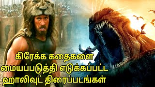 TOP 5 Greek Myth๐logy Based Hollywood Movies Explained In Tamil