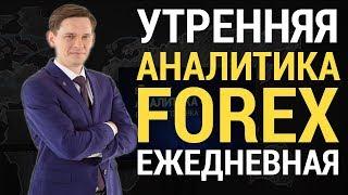STForex: Аналитика Форекс | Форекс новости на 20.11.2017 от STForex