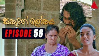 Sakuge Lokaya (සකුගේ ලෝකය) | Episode 58 | 21st July 2021 | Sirasa TV Thumbnail