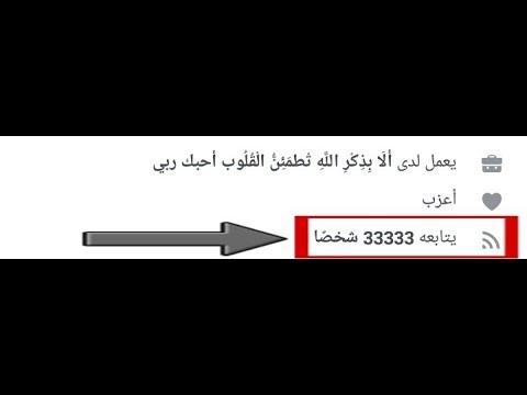 زيادة  متابعين الفيس بوك من محمد يوسف /2017