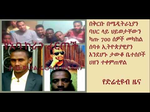 DireTube News - Seven Ethiopians among 700 Dead Immigrants at Mediterranean Sea
