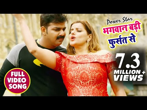 #Pawan Singh का New #Video_Song - Bhagawan Badi Fursat Se - Maa Tujhe Salaam - Bhojpuri Songs 2018