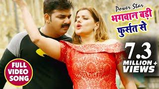 #Pawan Singh का New #Video_Song - Bhagawan Badi Fursat Se - Maa Tujhe Salaam - Bhojpuri Songs 2018
