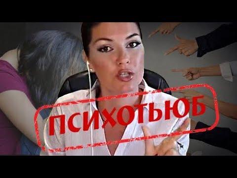 Вероника Степанова УНИЧТОЖИТ ТВОЮ САМООЦЕНКУ [ПСИХОТЬЮБ]