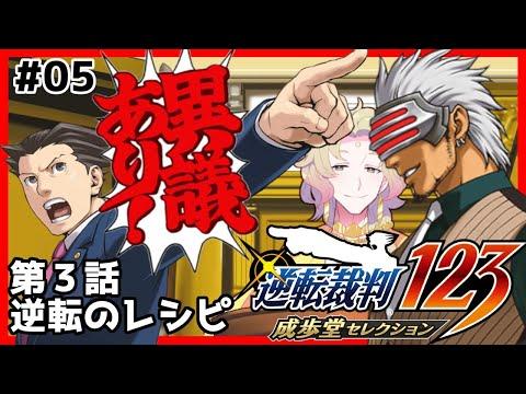 【#05】逆転のレシピ/逆転裁判3【天見菩薩】