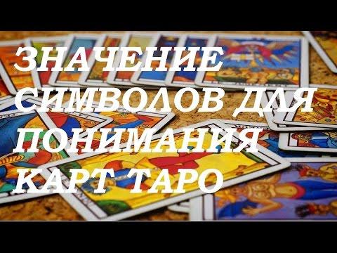 Значение символов для понимания карт Таро.