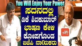 DK Shivakumar Speech In Assembly | You Will Enjoy Your Power |Trust Vote Karnataka | YOYO TV Kannada