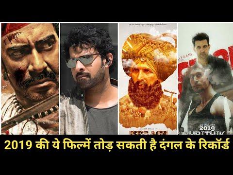2019 में आने वाली ये Bollywood की फिल्में तोड़ सकती है Bahubali 2 और Dangal के रिकॉर्ड