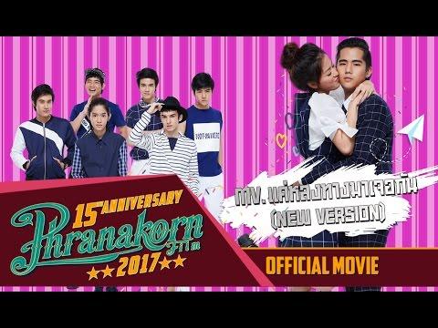 MV.แค่หลงทางมาเจอกัน New Version (Official Phranakornfilm)
