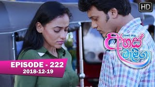 Ahas Maliga | Episode 222 | 2018-12-19 Thumbnail
