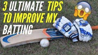 3 tips to improve my batting | how to improve my batting skills | batting cricket | cricket