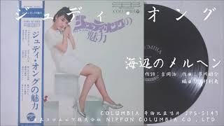 ジュディ・オング『ジュディ・オングの魅力』Side B Track 3 1968年4月1...